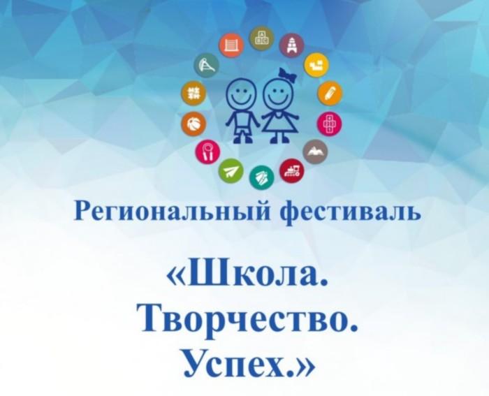Картинки по запросу логотип школа творчество успех